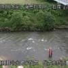 後志利別川住吉水位雨量観測所ライブカメラ(北海道今金町住吉)