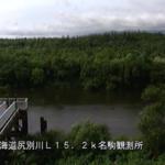 尻別川名駒水位流量水質観測所ライブカメラ(北海道蘭越町淀川)
