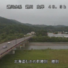 鵡川穂別観測所ライブカメラ(北海道むかわ町穂別)
