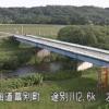 途別川千住12号橋水位観測所ライブカメラ(北海道幕別町千住)