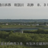 利別川利別水位観測所ライブカメラ(北海道池田町西3条8丁目)