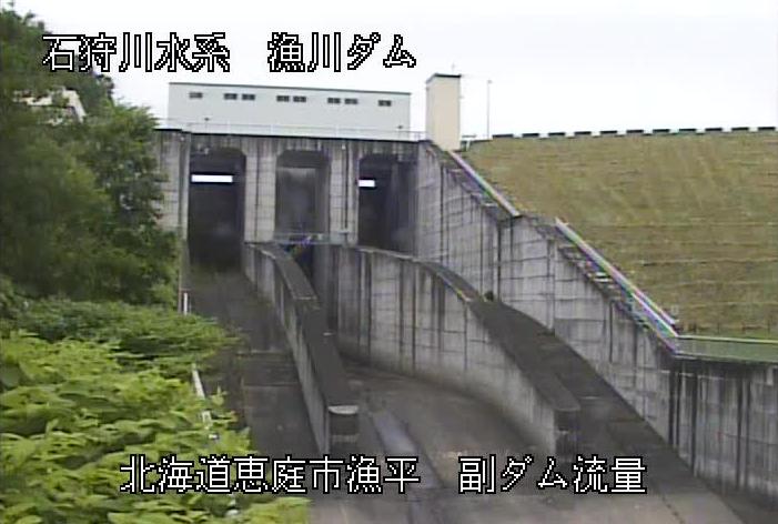 漁川ダムライブカメラは、北海道恵庭市盤尻の漁川ダムに設置された副ダム流量が見えるライブカメラです。