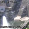 鹿ノ子ダムライブカメラ(北海道置戸町常元)