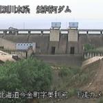 美利河ダムライブカメラ(北海道今金町美利河)