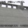 夕張シューパロダムライブカメラ(北海道夕張市南部)