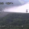 十勝ダムライブカメラ(北海道新得町トムラウシ)