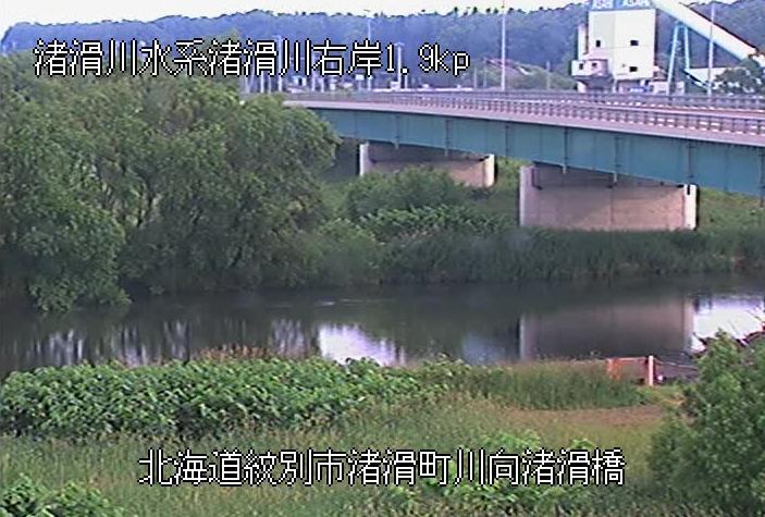 渚滑川渚滑橋観測所ライブカメラは、北海道紋別市渚滑町の渚滑橋観測所に設置された渚滑川が見えるライブカメラです。
