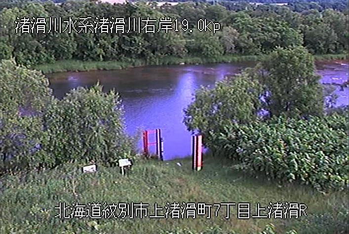 渚滑川上渚滑観測所ライブカメラは、北海道紋別市上渚滑町の上渚滑観測所に設置された渚滑川が見えるライブカメラです。