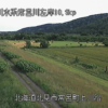 常呂川上川沿観測所ライブカメラ(北海道北見市常呂町)