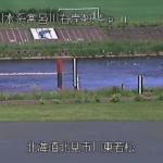 常呂川北見観測所ライブカメラ(北海道北見市川東)