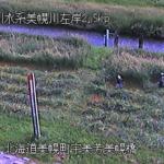 美幌川美幌橋観測所ライブカメラ(北海道美幌町美芳)