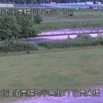 網走川美幌観測所ライブカメラ(北海道美幌町鳥里)