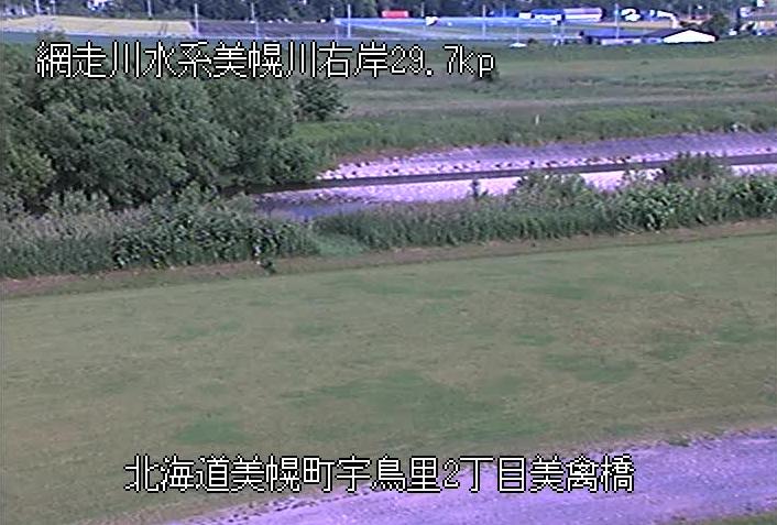 網走川美幌観測所ライブカメラは、北海道美幌町鳥里の美幌観測所に設置された網走川が見えるライブカメラです。