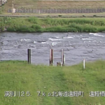 湧別川遠軽観測所ライブカメラ(北海道遠軽町南町)