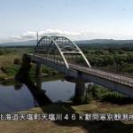 天塩川新問寒別橋観測所ライブカメラ(北海道天塩町下コクネップ)