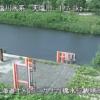 天塩川九十九橋水位観測所ライブカメラ(北海道士別市武徳町)
