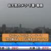 SOLiVE24ウェザーニュースライブカメラ(千葉県千葉市美浜区) ver.エムキャス