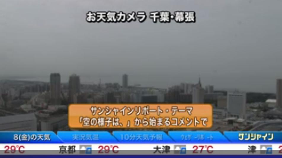ウェザーニューズ本社からSOLiVE24ウェザーニュースが見えるライブカメラ。