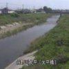 永野川大平橋ライブカメラ(栃木県栃木市大平町川)