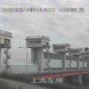 六角川河口堰上流左岸ライブカメラ(佐賀県白石町福富)