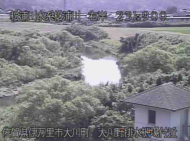 松浦川大川野排水機場ライブカメラは、佐賀県伊万里市大川町の大川野排水機場に設置された松浦川が見えるライブカメラです。