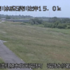 石狩川篠路水位観測所ライブカメラ(北海道札幌市北区)