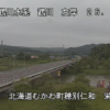 鵡川栄観測所ライブカメラ(北海道むかわ町穂別)