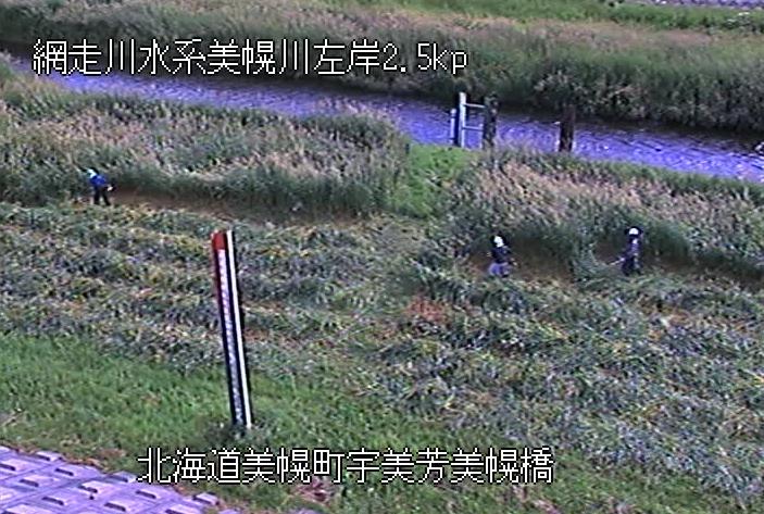 美幌川美幌橋観測所ライブカメラは、北海道美幌町美芳の美幌橋観測所に設置された美幌川が見えるライブカメラです。