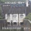薗原ダムライブカメラ(群馬県沼田市利根町)