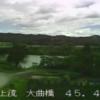 北上川大曲橋ライブカメラ(岩手県奥州市前沢区)