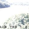 北上川下曲田ライブカメラ(岩手県一関市藤沢町)