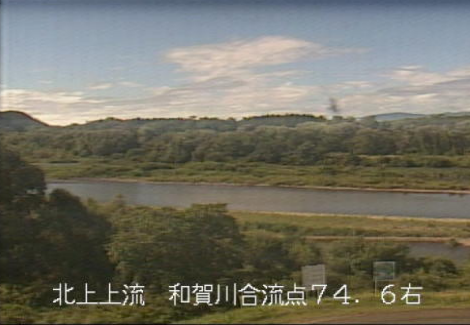 北上川和賀川合流点ライブカメラは、岩手県北上市川岸の北上川和賀川合流点に設置された北上川・和賀川が見えるライブカメラです。