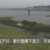 江戸川新行徳橋下流ライブカメラ(千葉県市川市田尻)