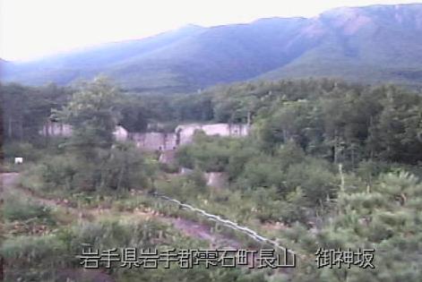 岩手山御神坂ライブカメラは、岩手県雫石町長山の御神坂に設置された岩手山が見えるライブカメラです。