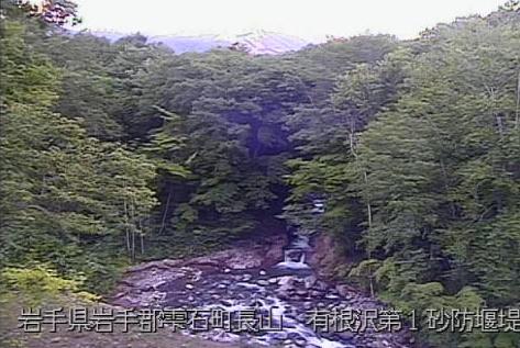 岩手山有根沢ライブカメラは、岩手県雫石町長山の有根沢第1砂防堰堤に設置された岩手山が見えるライブカメラです。