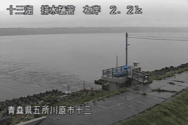 十三湖河口ライブカメラは、青森県五所川原市十三の十三湖河口に設置された十三湖が見えるライブカメラです。