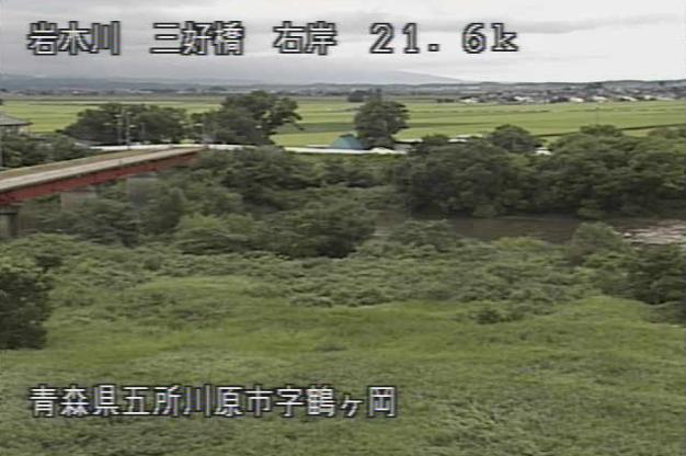 岩木川三好橋ライブカメラは、青森県五所川原市鶴ケ岡の三好橋に設置された岩木川が見えるライブカメラです。