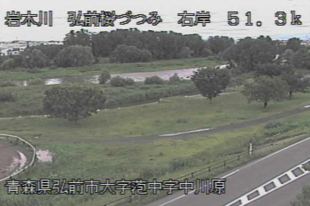 岩木川弘前桜づつみライブカメラは、青森県弘前市萢中の弘前桜づつみに設置された岩木川・岩木川河川敷せせらぎ広場が見えるライブカメラです。