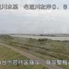 名取川藤塚警報所ライブカメラ(宮城県仙台市若林区)