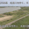 名取川名取川橋右岸下流ライブカメラ(宮城県名取市閖上)
