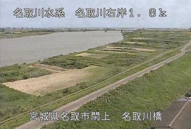 名取川名取川橋右岸下流ライブカメラは、宮城県名取市閖上の名取川橋右岸下流に設置された名取川が見えるライブカメラです。