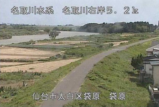 名取川袋原水位観測所ライブカメラは、宮城県仙台市太白区の袋原水位観測所に設置された名取川が見えるライブカメラです。