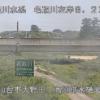 名取川高原排水樋管ライブカメラ(宮城県仙台市太白区)