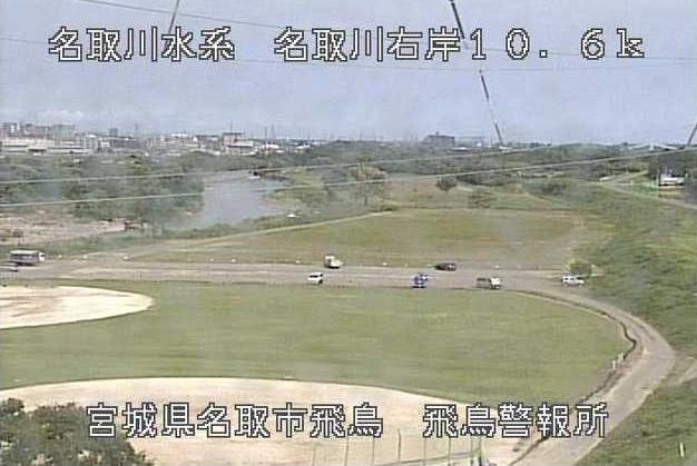 名取川飛鳥警報所ライブカメラは、宮城県名取市高舘の飛鳥警報所に設置された名取川が見えるライブカメラです。