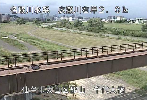 広瀬川千代大橋右岸ライブカメラは、宮城県仙台市太白区の千代大橋右岸に設置された広瀬川が見えるライブカメラです。