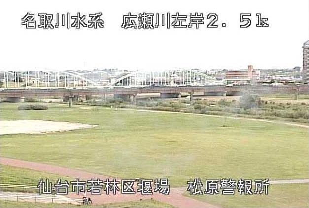 広瀬川松原警報所ライブカメラは、宮城県仙台市若林区の松原警報所に設置された広瀬川が見えるライブカメラです。