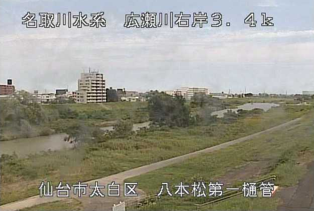 広瀬川八本松第一排水樋管ライブカメラは、宮城県仙台市太白区の八本松第一排水樋管に設置された広瀬川が見えるライブカメラです。