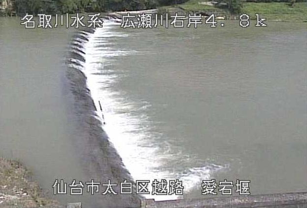 広瀬川愛宕堰ライブカメラは、宮城県仙台市太白区の愛宕堰に設置された広瀬川が見えるライブカメラです。