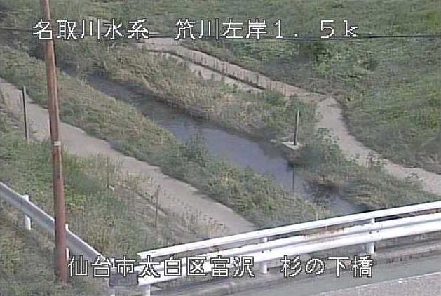 笊川杉の下橋ライブカメラは、宮城県仙台市太白区の杉の下橋に設置された笊川が見えるライブカメラです。