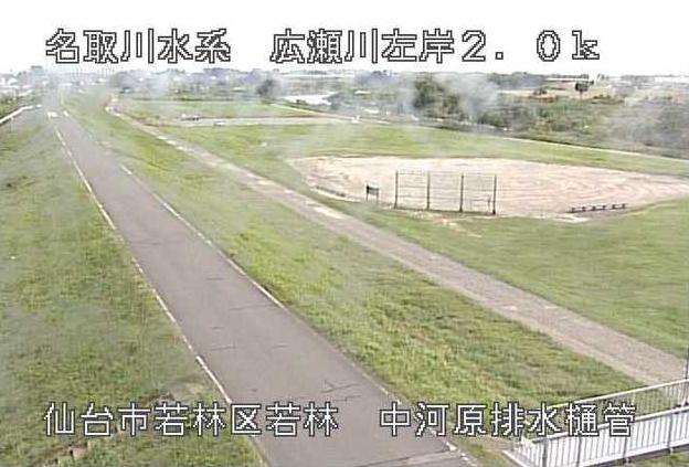 広瀬川中河原排水樋管ライブカメラは、宮城県仙台市若林区の中河原排水樋管に設置された広瀬川が見えるライブカメラです。